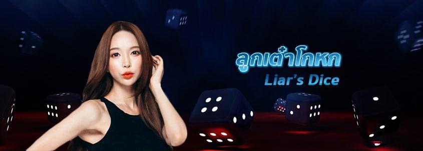 Worldbet88 ลูกเต๋าโกหก Liar's Dice โด่งดังจากประทศจีน จนมาฮิตที่ไทยเช่นกัน คาสิโนออนไลน์ เปิดตลอด 24 ชั่วโมง