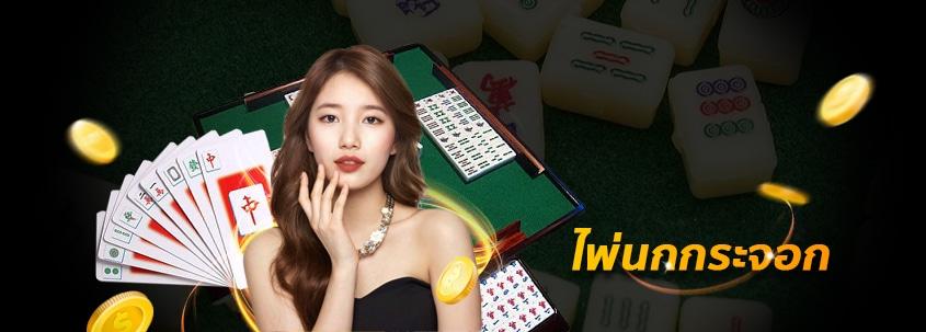 Worldbet88 ไพ่นกกระจอกหรือ Mahjong ที่ยอดฮิตมากในประทศจีน คาสิโนออนไลน์ เปิดให้บริการตลอด 24 ชั่วโมง
