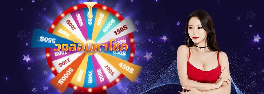Worldbet88 วงล้อมหาโชค Money Wheel คาสิโนสด เปิดให้บริการตลอด 24 ชั่วโมง